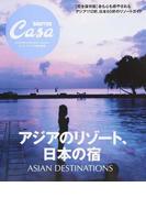 アジアのリゾート、日本の宿 (マガジンハウスムック)(マガジンハウスムック)