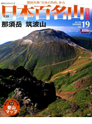 週刊日本百名山 改訂新版 2017年 9/3号 [雑誌]