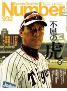 Sports Graphic Number (スポーツ・グラフィック ナンバー) 2017年 8/10号 [雑誌]