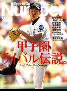 Sports Graphic Number (スポーツ・グラフィック ナンバー) 2017年 8/24号 [雑誌]