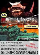 【1-5セット】続 戦国自衛隊