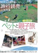 旅行読売17年8月号「ペットと親子旅」