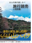 旅行読売17年8月号「らくらく山ハイク」