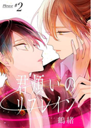 君煩いのリフレイン 2【単話売】(aQtto!)