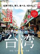 BRUTUS (ブルータス) 2017年 8月1日号 No.851 [台湾で見る、買う、食べる、101のこと。]