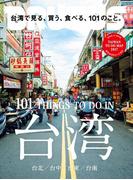 BRUTUS (ブルータス) 2017年 8月1日号 No.851 [台湾で見る、買う、食べる、101のこと。](BRUTUS)