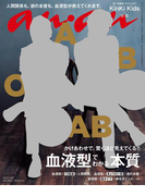 anan (アンアン) 2017年 7月26日号 No.2062 [血液型・相性](anan)