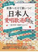 世界へむけて歌いつぐ―日本人愛唱歌道53次(SMART BOOK)