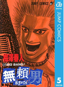 無頼男―ブレーメン― 5(ジャンプコミックスDIGITAL)