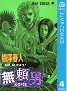 無頼男―ブレーメン― 4(ジャンプコミックスDIGITAL)