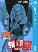 無頼男―ブレーメン― 3(ジャンプコミックスDIGITAL)