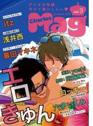 Charles Mag vol.3 -エロきゅん-(シャルルコミックス)