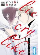 lie cry like 1(シャルルコミックス)