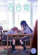 コミック百合姫 2017年9月号(コミック百合姫)