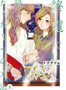 終電で帰さない、たった1つの方法(2)(百合姫コミックス)