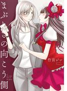まぶしさの向こう側(1)(百合姫コミックス)