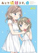 あとで姉妹ます。(3)(百合姫コミックス)