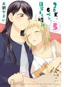 2DK、Gペン、目覚まし時計。(5)(百合姫コミックス)