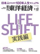 週刊東洋経済2017年7月22日号
