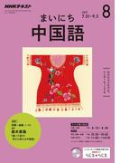 NHKラジオ まいにち中国語 2017年8月号(NHKテキスト)