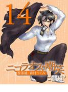 ニコラオスの嘲笑(14)(週刊女性コミックス)