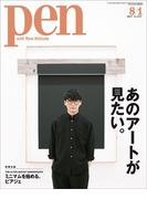 Pen 2017年 8/1号(Pen)