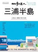 散歩の達人 三浦半島(交通新聞社)