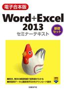 【電子合本版】Word+Excel 2013 セミナーテキスト<基礎セット>