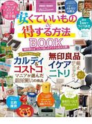 【NIKKEI TRENDY for Woman】安くていいもの&得する方法 BOOK