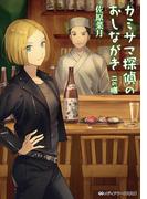 カミサマ探偵のおしながき 二の膳(メディアワークス文庫)