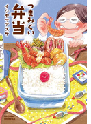つまみぐい弁当(11)(Next comics(ネクストコミックス))