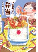 つまみぐい弁当(4)(Next comics(ネクストコミックス))