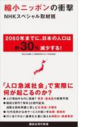 【期間限定ポイント50倍】縮小ニッポンの衝撃