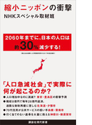 縮小ニッポンの衝撃(講談社現代新書)
