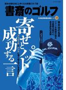 書斎のゴルフ VOL.35 読めば読むほど上手くなる教養ゴルフ誌