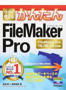 今すぐ使えるかんたんFileMaker Pro FileMaker Pro16/15/14対応版