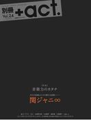 別冊+act. CULTURE SEARCH MAGAZINE Vol.24(2017) 〈特集〉音楽力のカタチ (ワニムックシリーズ)