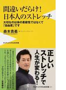 間違いだらけ!日本人のストレッチ 大切なのは体の柔軟性ではなくて「自由度」です (ワニブックス|PLUS|新書)(ワニブックスPLUS新書)