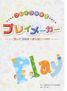 子どものプレイフルネスを育てるプレイメーカー プレイフルネス運動遊びへの招待