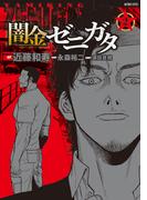 闇金ゼニガタ(2)(バンブーコミックス)