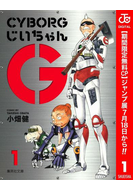 CYBORGじいちゃんG【期間限定無料】 1(ジャンプコミックスDIGITAL)