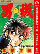 男坂【期間限定無料】 1(ジャンプコミックスDIGITAL)