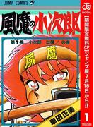 風魔の小次郎【期間限定無料】 1(ジャンプコミックスDIGITAL)