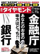 週刊ダイヤモンド 2017年7/22号 [雑誌]