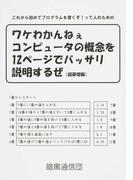 ワケわかんねぇコンピュータの概念を12ページでバッサリ説明するぜ これから初めてプログラムを書くぞ!って人のための 超基礎編
