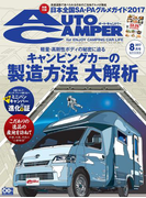 AutoCamper (オートキャンパー) 2017年 8月号