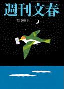 週刊文春 7月20日号