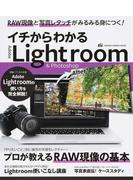 イチからわかるAdobe Lightroom & Photoshop プロが教えるRAW現像の基本