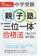 """受験のプロが教える中学受験親・子・塾の""""三位一体""""合格法"""