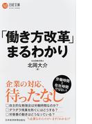 「働き方改革」まるわかり (日経文庫)(日経文庫)